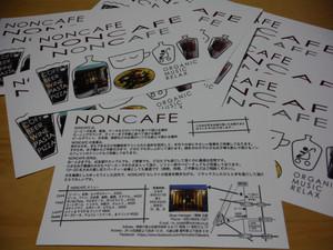 Non_cafe