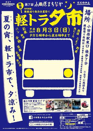 201407keitoraichi_poster_nyuukou