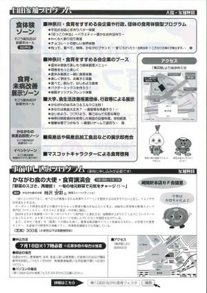 Syokufesu29_page002